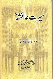 Cover of: Seerat-e-Aisha