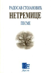 Cover of: Netremice
