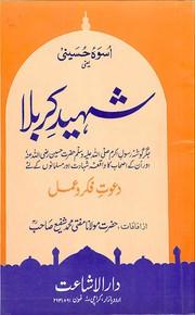 Urdu Islamic Books | Open Library