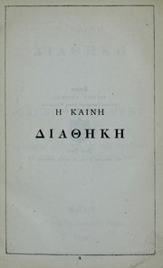 Cover of: Hē kainē diathēkē =