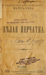 Cover of: Bi Łelai Ła perchatka