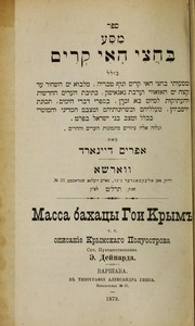 Cover of: Masa' ba-ḥatsi ha-'i Krim