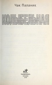 Cover of: Kolybeln £i Ła