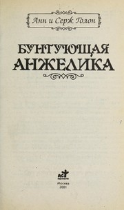 Cover of: Buntujushchaja Anzhelika