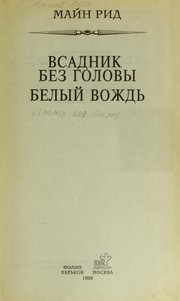 Cover of: Vsadnik bez golovy