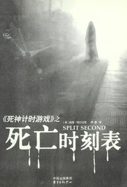 Cover of: Si wang shi ke biao =