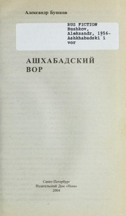 Cover of: Ashkhabadskii  vor