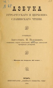 Cover of: Azbuka