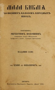 Cover of: Mala byblii͡a