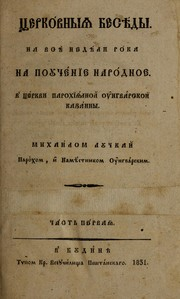 Cover of: T͡Serkovnȳę besědȳ
