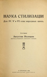 Cover of: Nauka stylyzat͡siy
