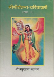 Cover of: SRI SRI CHAITNYA CHARITAVALI