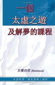 Cover of: A Course in Astral Travel and Dreams (Chinese)