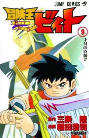Cover of: Beet The Vandel Buster, Volume 9 | Koji Inada
