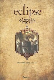 Cover of: Ikllips Eclipse