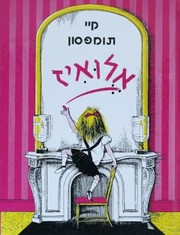 Cover of: Eloise in Paris Hebrew