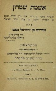 Cover of: Ashmat Shomron