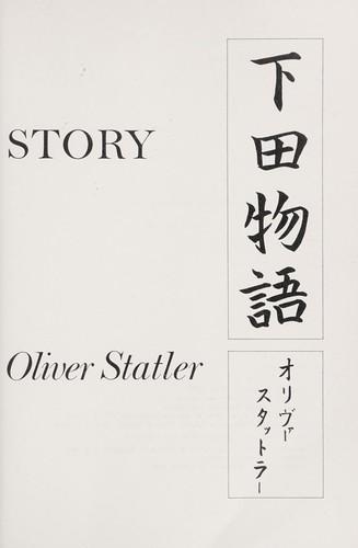 Shimoda story.