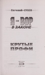 Cover of: Krutye profi | Evg Sukhov