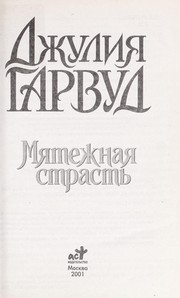 Cover of: Mi Łatezhnai Ła strast £ | Julie Garwood