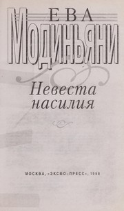 Cover of: Nevesta nasilii Ła | Sveva Casati Modignani