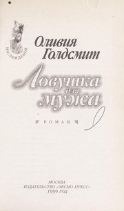 Cover of: Lovushka dli Ła muzha