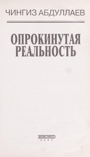 Cover of: Oprokinutai͡a︡ realʹnostʹ