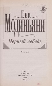 Cover of: Chernyi  lebed £ | Sveva Casati Modignani