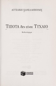 Cover of: Tipota den einai tychaio