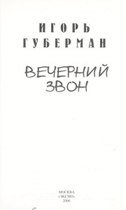 Cover of: Vecherniĭ zvon