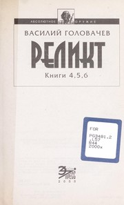 Cover of: Relikt