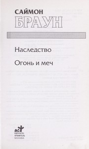 Cover of: Nasledstvo