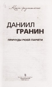 Cover of: Prichudy moei  pami Łati