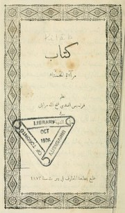 Cover of: Mir'at al-Hasna'