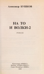 Cover of: Na to i volki-2
