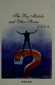 Cover of: The big mistake and other stories = | Bruna Deriu