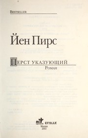 Cover of: Perst ukazui Łushchii
