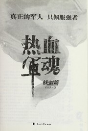 Cover of: Re xue jun hun