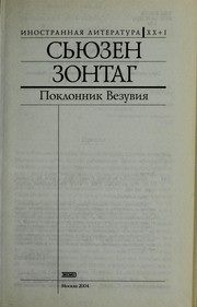 Cover of: Poklonnik Vezuvii Ła