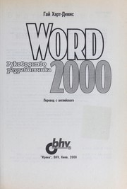 Cover of: Word 2000 rukovodstvo razrabotchika