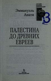 Cover of: Palestina do drevnikh evreev