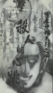 Cover of: Sha ren de xin tiao