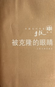 Cover of: Bei ke long de yan jing | Li, Rui