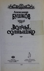 Cover of: Volchʹe solnyshko