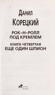 Cover of: Rok-n-roll pod Kremlem | Danil Koret Łskii