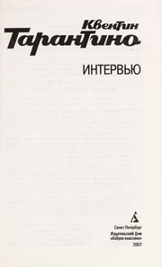 Cover of: Iinterv £i Łu
