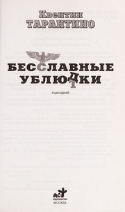 Cover of: Besslavnye ubli Łudki