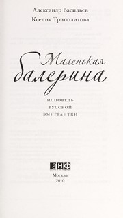 Cover of: Malenʹkai͡a balerina