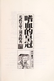 Cover of: Shi xue de huang guan