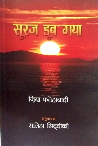 Suraj Doob Gaya (Hindi Edition) by Mehr Lal Soni Zia Fatehabadi